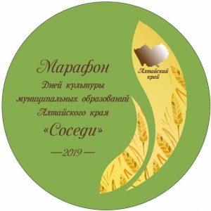 Змеиногорские артисты побывали в Егорьевском районе