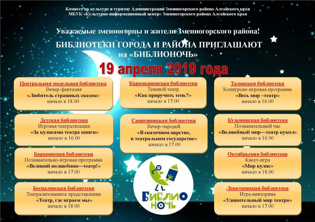 афиша библионочь 2019 район.jpg