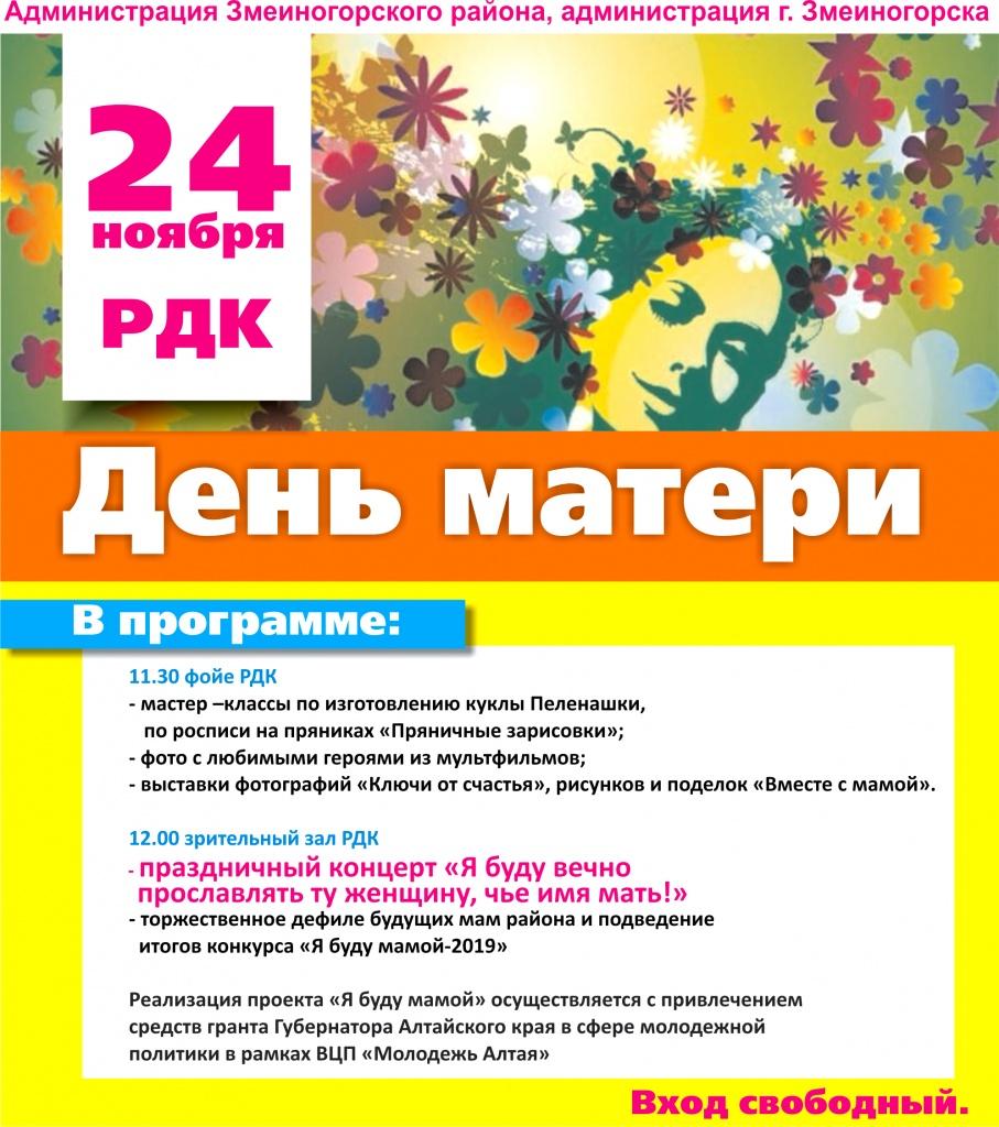 День Матери ПАВЛОВОЙ 555.jpg